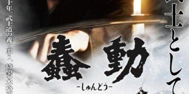 japan bushido spirit Bushido virtues: samurai code of conduct  nowadays we can say it is the soul of japan,  we can see the bushido spirit in daily life as japanese people.