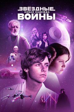 Звёздные войны: Эпизод 4 – Новая надежда