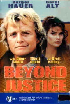 Правосудие бессильно
