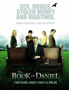 Книга Даниэля