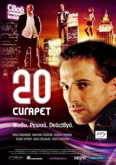 Фильм 200 сигарет онлайн бесплатно в хорошем качестве сигареты pepe купить челябинск