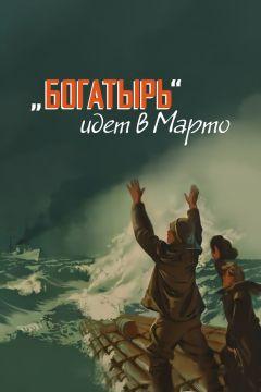 «Богатырь» идёт в Марто