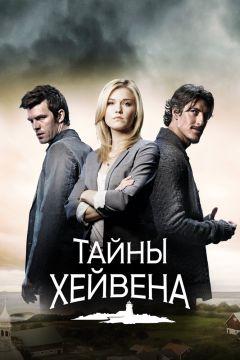 Тайны Хейвена