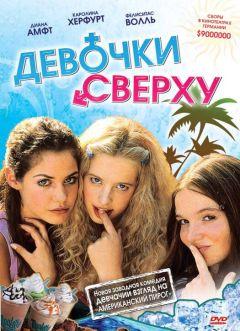 Девочки сверху 2002 смотреть онлайн бесплатно в хорошем качестве