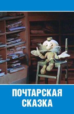 Почтарская сказка