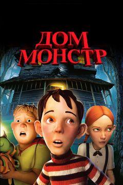 Дом-монстр