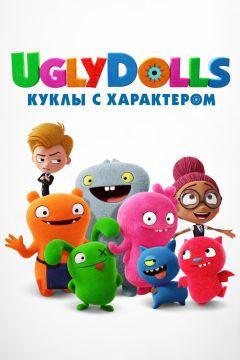 UglyDolls. Куклы с характером