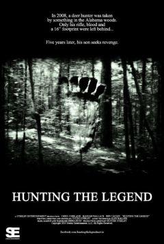 Охота за легендой
